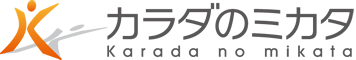 大阪市住之江区にある産後の骨盤矯正ならカラダのミカタ | BLOG